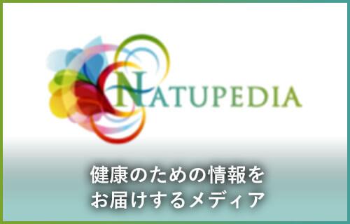 Natupedia 健康のための情報をお届けするメディア
