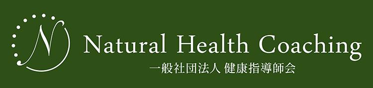 Natural Health Coaching 一般社団法人健康指導師会